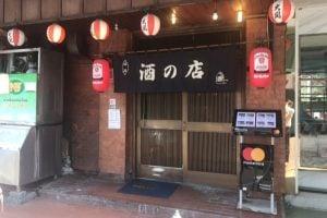 タニヤ 酒の店