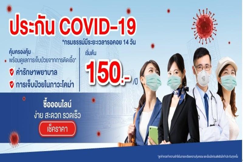 タイで外国人も入れる新型コロナウイルス保険を契約・方法と費用