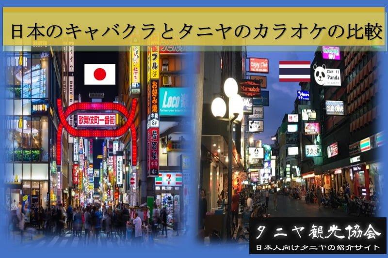 バンコクタニヤのカラオケと日本のキャバクラの夜遊び費用徹底比較