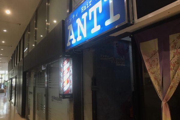 タニヤ 美容室