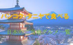 バンコク タニヤ 日本の郷土料理