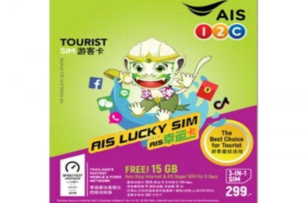 タイのツーリストシムカード