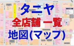 タニヤ夜遊びマップ・カラオケ・居酒屋・買い物場所の全店一覧地図